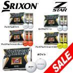 ダンロップ スリクソン Z-STAR (ゼットスター) ボール 1ダース(12球入り) [2015年モデル] 特価 [有賀園ゴルフ]