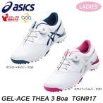 2016年モデル アシックス レディス GEL-ACE THEA 3 Boa ゲルエース シーア3 ボア ソフトスパイク ゴルフシューズ TGN917 [有賀園ゴルフ]