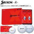 2017年モデル ダンロップ SRIXON -X- スリクソンX ゴルフボール 1ダース(12球入り)