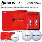 [オウンネーム専用] ダンロップ SRIXON -X- スリクソンX ゴルフボール 1ダース(12球入り) [2017年モデル]