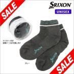 ダンロップ スリクソン ユニセックス ポケットソックス SXO3436 ゴルフウェア [50%OFF] 特価 [有賀園ゴルフ]