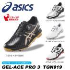2017年モデル アシックス メンズ GEL-ACE PRO 3 Boa ゲルエース プロ3 ボア ソフトスパイク ゴルフシューズ TGN919
