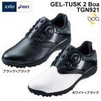 2017年モデル アシックス × ゼクシオ メンズ GEL-TUSK 2 Boa ゲルタスク2 ボア スパイクレス ゴルフシューズ TGN921