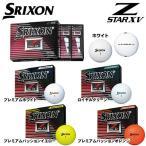 2017年モデル ダンロップ SRIXON スリクソン Z-STAR XV ボール 1ダース(12球入り)
