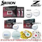 [数量限定] ダンロップ SRIXON スリクソン Z-STAR XV 7スターマーク ボール 1ダース & アイスバッグ セット