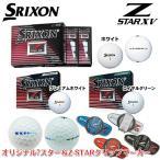 [数量限定] ダンロップ SRIXON スリクソン Z-STAR XV 7スターマーク ボール 1ダース & クリップマーカー セット [有賀園ゴルフ]