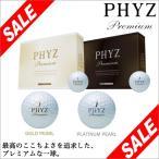 ショッピングゴルフ [送料無料] ブリヂストン PHYZ Premium (ファイズ プレミアム) ボール 1ダース(12球入り) [2014年モデル] 特価