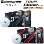 2016年数量限定モデル ブリヂストン BRIDGESTONE GOLF TOUR B330S / TOUR B330X ツアーリミテッドデザイン ボール 1ダース(12球入り) [有賀園ゴルフ]