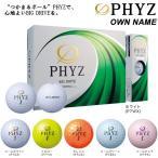 オウンネーム専用 ブリヂストン PHYZ ファイズ ゴルフボール 1ダース(12球入り) [2017年モデル]