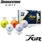 [2018年モデル] ブリヂストン TOUR B JGR ゴルフボール 1ダース(12球入り) [有賀園ゴルフ]