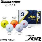 [オウンネーム専用] ブリヂストン TOUR B JGR ゴルフボール 1ダース(12球入り) [2018年モデル]