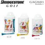 ブリヂストン BRIDGESTONE GOLF ウッドティー GAG501 [有賀園ゴルフ]