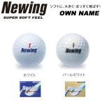 【オウンネーム】ブリヂストン ニューイング スーパーソフトフィール ボール [有賀園ゴルフ]