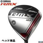 [2020年モデル] ヤマハ RMX リミックス 220 ドライバー(ヘッド単品・シャフト別売り)