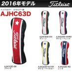 2016年モデル タイトリスト ヘッドカバー ドライバー用 AJHC63D [有賀園ゴルフ]