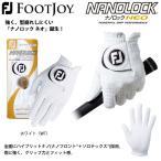 フットジョイ NANOLOCK NEO ナノロックネオ ゴルフグローブ FGNN 2018年モデル