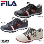 フィラ メンズ カジュアルスニーカー スパイクレス ゴルフシューズ FIK001 [2016年モデル] 特価