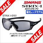 スワンズ メンズ 偏光スモークレンズ スポーツ サングラス STRIX-I 0151 [50%OFF] 特価