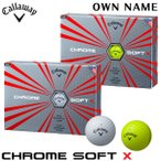 [オウンネーム専用] キャロウェイ CHROME SOFT X クロム ソフトX ゴルフボール 1ダース(12球入り) [2017年モデル] [日本正規品]