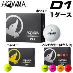 [送料無料] 本間ゴルフ D1 ゴルフボール 1ダース(12球入り) [2016年モデル] 【有賀園ゴルフ】