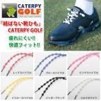 [訳あり特価] キャタピィゴルフ 結ばない靴ひも 特価