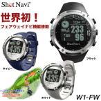 ショットナビ 腕時計型GPSゴルフナビ W1-FW [有賀園ゴルフ]