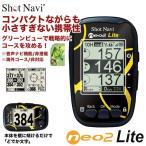 2016年モデル ショットナビ GPSゴルフナビ neo2 Lite [有賀園ゴルフ]