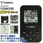 2016年モデル ユピテル Yupiteru GOLF GPSゴルフナビ YGN4100 [有賀園ゴルフ]