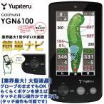 2016年モデル ユピテル Yupiteru GOLF GPSゴルフナビ YGN6100 「壮大」 [有賀園ゴルフ]