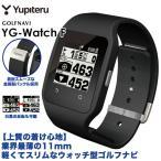 2016年モデル ユピテル Yupiteru GOLF 腕時計型 GPSゴルフナビ YG-Watch F 「快感」 [有賀園ゴルフ]