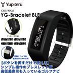 2017年モデル ユピテル Yupiteru GOLF ブレスレット型 GPSゴルフナビ YG-Bracelet BLE 「明快」