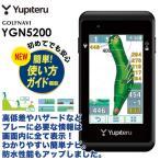 2017年モデル ユピテル Yupiteru GOLF GPSゴルフナビ YGN5200 「勝算」 [有賀園ゴルフ]