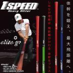 エリートグリップ ゴルフスイングトレーニングツール 1SPEED ワンスピード ヘビーヒッター TT1-HH [有賀園ゴルフ]