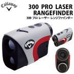 2017年モデル キャロウェイ 300 PRO LASER RANGEFINDER レーザー距離計 4532220671235 [有賀園ゴルフ]