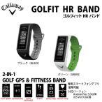 [2017年モデル] キャロウェイ GOLFIT HR BAND ブレスレット型 GPS ゴルフナビ 【有賀園ゴルフ】