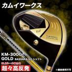 カムイワークス KM-300 GOLD 超々高反発 ドライバー BASSARA GG33 カーボンシャフト (ルール適合外) [2015年モデル] [有賀園ゴルフ]