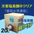 【2個購入で加湿器プレゼント】次亜塩素酸水 @クリア 20L 高濃度500ppm