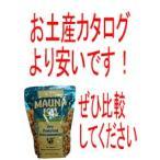 ハワイ お土産 マウナロア ドライロースト マカダミアナッツ STAND-UP BUGS 11.0oz