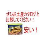 (アメリカ お土産)プランターズ ハニーローストピーナッツ 12oz