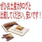 ドイツ お土産 土産 おみやげ メルシーゴールドチョコレート 通販