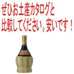 イタリア お土産 土産 おみやげ 赤ワイン キャンティ フィアスコ 通販