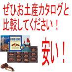 香港 お土産 香港バケーション マカダミアナッツチョコレート