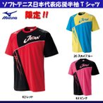 送料無料 ミズノソフトテニス日本代表応援半袖Tシャツ62JA6X81 男女兼用 ユニセックス 限定生産品