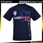 ブラックナイト(black knight) UNI半袖Tシャツ T-89ST  専門店会オリジナルTシャツ ネイビー