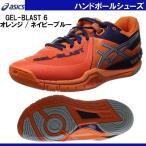 商品名:アシックスハンドボールシューズ 品番:THH537 カラー:0950オレンジ/ネイビーブルー...