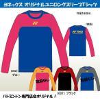 ヨネックス YONEX ユニロングスリーブTシャツ YOB16004 男女兼用 長袖 限定品