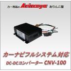 DC-DCコンバーター CNV-100S 10AP
