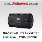 ショッピングドライブレコーダー セルスター ドライブレコーダー CSD-390HD