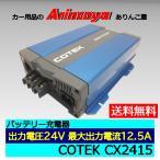 3段階充電(IUoU特性)マイコンハイテクチャージャー