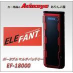 ポータブルマルチバッテリー ELEFANTエレファント EF-18000(バッテリー容量18000mAh)日立 PS-18000 機能同等品